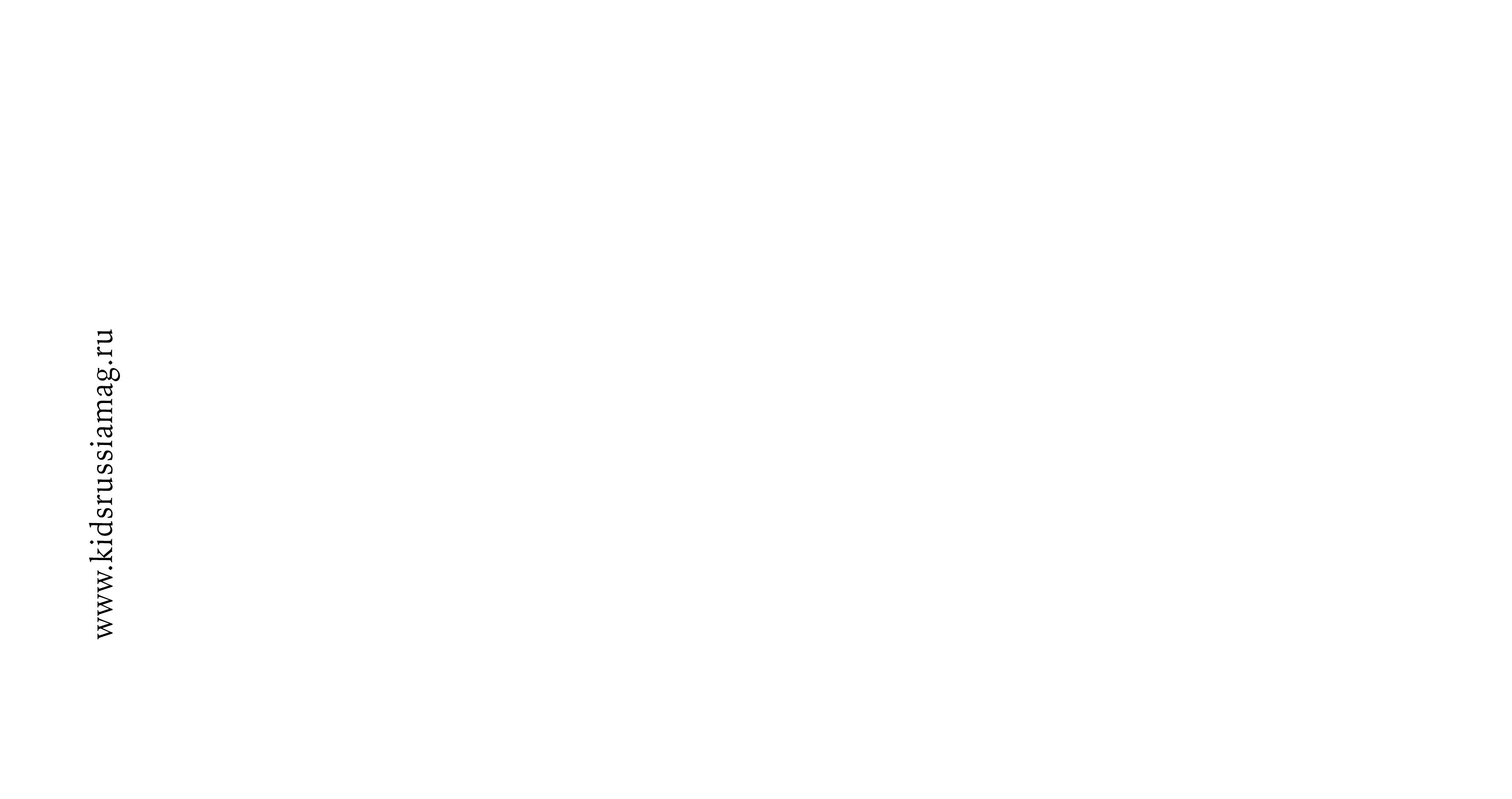 Журнал KIDS Россия